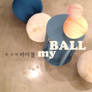first myBall/myBall
