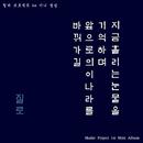Healer Project 1st Mini Album/JILLO