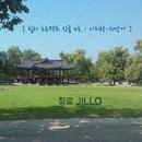 Healer Project Single 2 Arirang-Hope Song/JILLO
