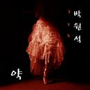 Remedy/Parkwonsuk