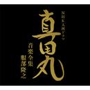 NHK大河ドラマ 真田丸 音楽全集  服部隆之/三浦文彰、辻井伸行、下野竜也指揮NHK交響楽団、他
