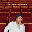 Re:memories/渡邊ヒロアキ