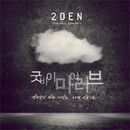 Goodbye My Love/2DEN