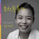 Chuncheon Pungryuga/Dodahm, Lee Hye Jeong