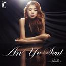 Real One - Walk/An Ye Seul
