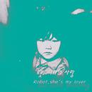Robot,she's my lover (Original ver)/ku bon woong