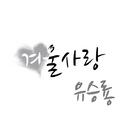 Winter Love/Yoo Seung Ryong