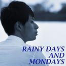 雨の日と月曜日は/林部智史
