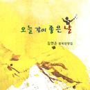 Good day like today/Kim Yon Eun
