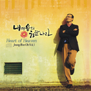 Heart Of Heaven/Joung Boo Oh