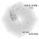 Past love/ku bon woong