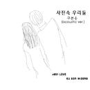 past love (acoustic ver)/ku bon woong
