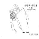 Past love (adagio ver)/ku bon woong