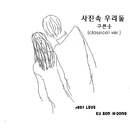 past love (classical ver)/ku bon woong