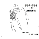 Past love (complete)/ku bon woong