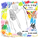 past love (electronic ver)/ku bon woong