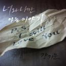 Story only we know/Kang ki moon