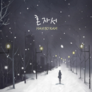 Alone/HAN BO RAM