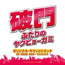 「破門 ふたりのヤクビョーガミ」オリジナル・サウンドトラック/後関好宏 會田茂一 きだしゅんすけ