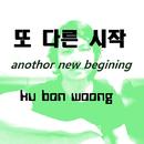 Another new begining/ku bon woong