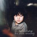 Bomulchatgi/ku bon woong