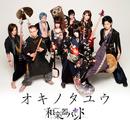 オキノタユウ/和楽器バンド