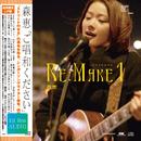 Megumi Mori Soul Song's BOOK  Re:Make 1/森 恵