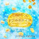 たまごやきサイダー/littro rettle
