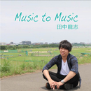 Music to Music/田中龍志
