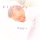 Birthday/彩心あい