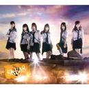 革命の丘(TYPE-B)/SKE48