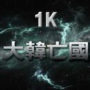 DAMN KOREA/1k