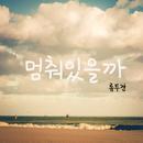 Should I stay or go?/Ryu Doo Kyung
