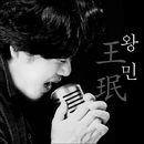 The Gift of Life/Wang Min