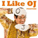 I Like OJ/ピコ太郎