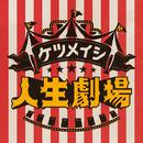 人生劇場/ケツメイシ