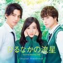 映画「ひるなかの流星」オリジナルサウンドトラック/羽毛田丈史
