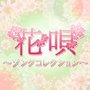 花唄 ~ソングコレクション~/V.A.