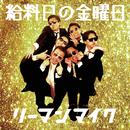給料日の金曜日EP/リーマンマイク