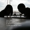 All My Love's For You/よしはる
