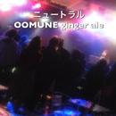 ニュートラル/OOMUNE ginger ale