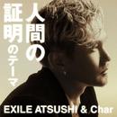 人間の証明のテーマ/EXILE ATSUSHI