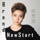 Brand New Start/祝芝浩