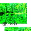癒しの森/余七帆