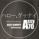 ハロー、グッナイ / Hello n Goodnight/Assy70