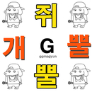 Ignore/Ggomagyun