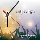 Time flies, it's heartless thing/Ggomagyun