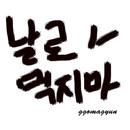 Do not eat raw/Ggomagyun