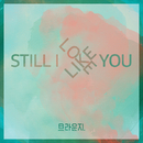 Still I Like You/BrownZi