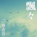 飄々/〇参壱吾